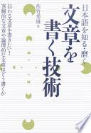 日本語を知る・磨く文章を書く技術