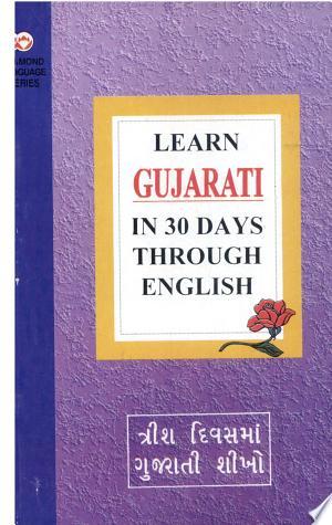 Download ત્રીસ દિવાસમાં ગુજરાતી શીખો Free Books - All About Books