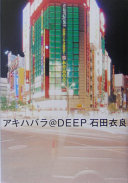 Cover image of アキハバラ@deep