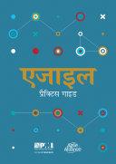Agile Practice Guide (Hindi) Pdf/ePub eBook