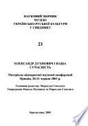 Alexander Duchnovič a naša súčasnosť