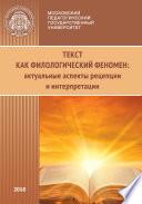 Текст как филологический феномен: актуальные аспекты рецепции и интерпретации