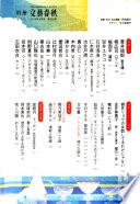 別册文藝春秋