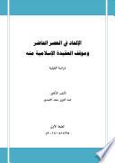 الإلحاد في العصر الحاضر وموقف العقيدة الإسلامية منه