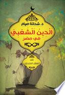 الدين الشعبي في مصر
