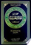 معجم المقالات الحسينية - الجزء الأول