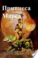 A Princess of Mars (Ukranian Edition)