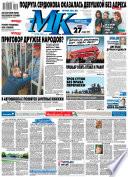 МК Московский комсомолец 267-11-2012