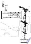กระบวนการเรียนรู้ในสังคมไทยและการเปลี่ยนแปลง
