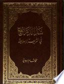 Sadd al-dharā'iʻ fī al-sharīʻah al-Islāmīyah