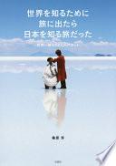 世界を知るために旅に出たら日本を知る旅だった