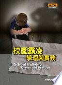 校園霸凌:學理與實務  : School Bullying: Theory and Practice