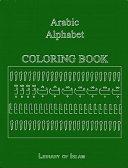 Arabic Alphabet Coloring Book
