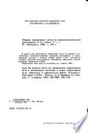 Сборник нормативных актов по внешнеэкономической деятельности