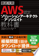 徹底攻略 AWS認定 ソリューションアーキテクト – アソシエイト教科書