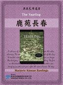 The Yearling (鹿苑長春)