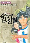 소년탐정 김전일. 14(애장판)