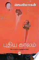 புதிய காலம்: சில சமகால எழுத்தாளர்கள் / Puthiya Kaalam: Sila Samakaala Ezhuththaalargal