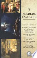 7 великих трагедий- Антигона, Фауст, Герцогиня Падуанская, Макбет, Пер Гюнт, На дне, Бесприданница