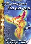 Мистерия Сириуса в свете легенд о царях птиц