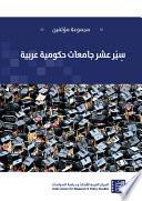 سير عشر جامعات حكومية عربية