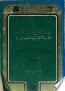 Muʻjam al-maṭbūʻāt al-ʻArabīyah