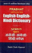 Practical English-Hindi Dictionary