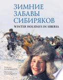 Зимние забавы сибиряков / Winter Holidays in Siberia