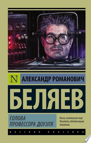 Free Download Голова профессора Доуэля PDF - Writers Club