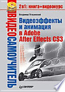 Видеоэффекты и анимация в Adobe After Effects CS3