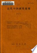 近代中国研究彙報