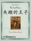 The Lost Prince (失蹤的王子)
