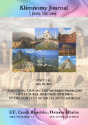 Scientific view on the modern problems of cultural heritage and arts in the context of social development