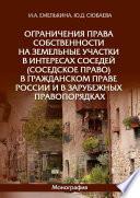 Ограничения права собственности на земельные участки в интересах соседей (соседское право) в гражданском праве России и в зарубежных правопорядках