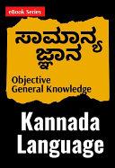 GK General Knowledge in kannada  8000  MCQs