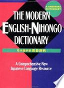 日本語学習英日辞典