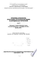 Проблемы археологии, этнографии, антропологии Сибири и сопредельных территорий