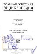 Большая советская энциклопедия: Лилль-Маммалогия