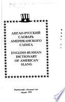 Англо-русский Словарь Американского Сленга..
