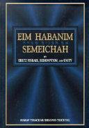 Eim Habanim Semeichah