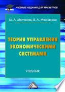 Теория управления экономическими системами