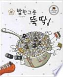 밥 한 그릇 뚝딱(지니비니 그림책 1)(양장본 HardCover)