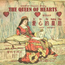 05 - The Queen of Hearts (Simplified Chinese Hanyu Pinyin) Pdf/ePub eBook