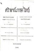 Dictionnaire siamois français anglais