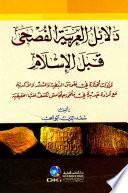دلائل العربية الفصحى قبل الإسلام (قراءات مختارة في قوش النبطية والمسند والأكدية)