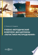 Учебно-методический комплекс «Логистика распределения»