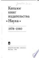 Каталог книг издательства Наука, 1978-1980