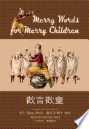 01   Merry Words for Merry Children  Traditional Chinese