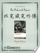 The Pickwick Papers (匹克威克外傳)