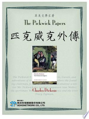 [pdf - epub] The Pickwick Papers (匹克威克外傳) - Read eBooks Online